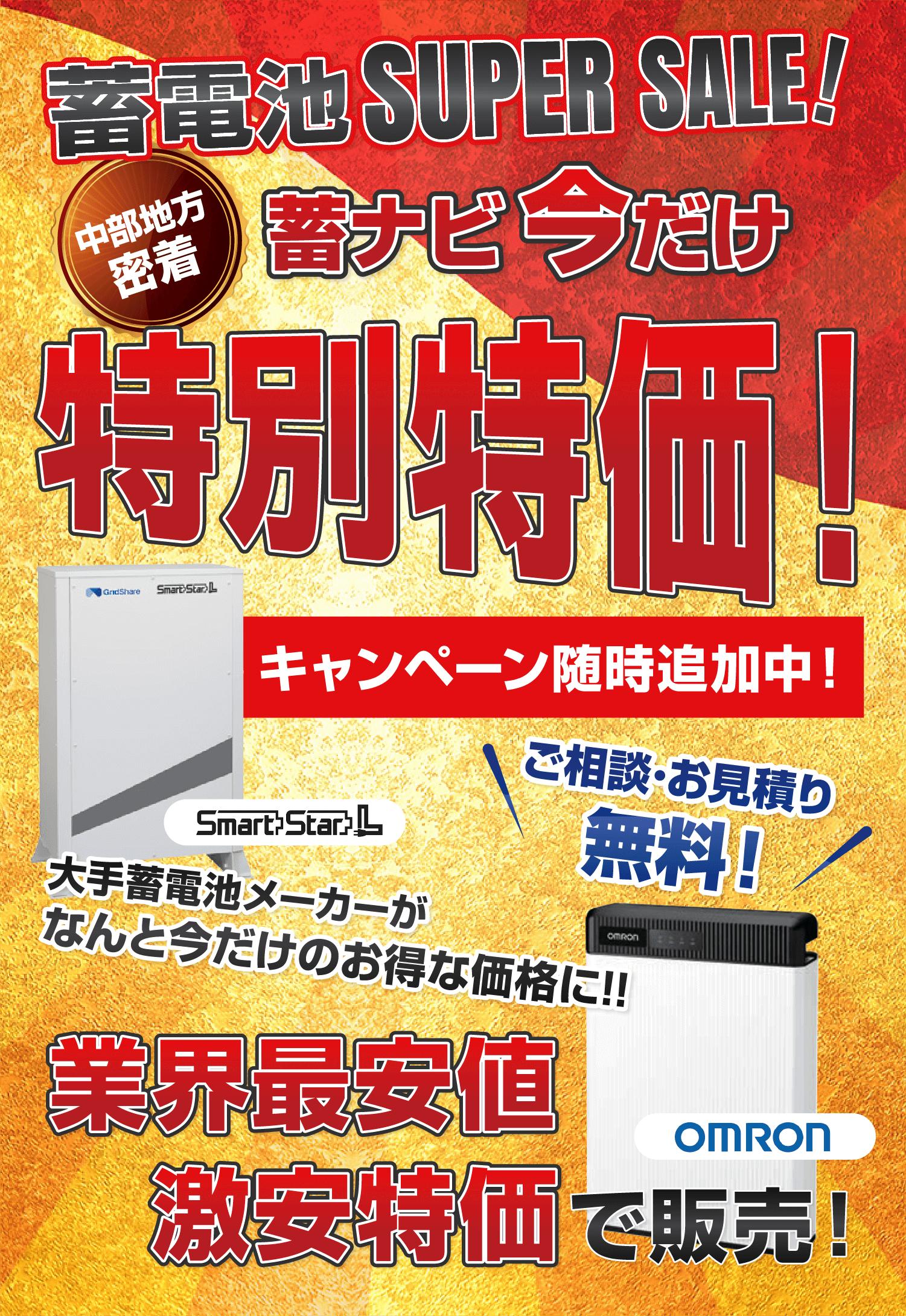 中部地方密着蓄電池SUPER SALE!蓄ナビ今だけ特別特価!