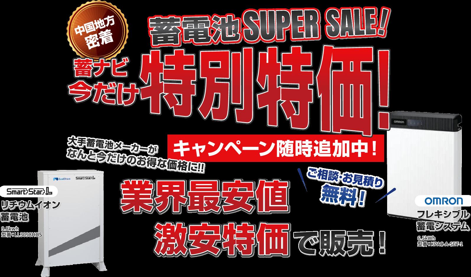 中国地方密着蓄電池SUPER SALE!蓄ナビ今だけ特別特価!