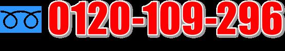 0120-109-296