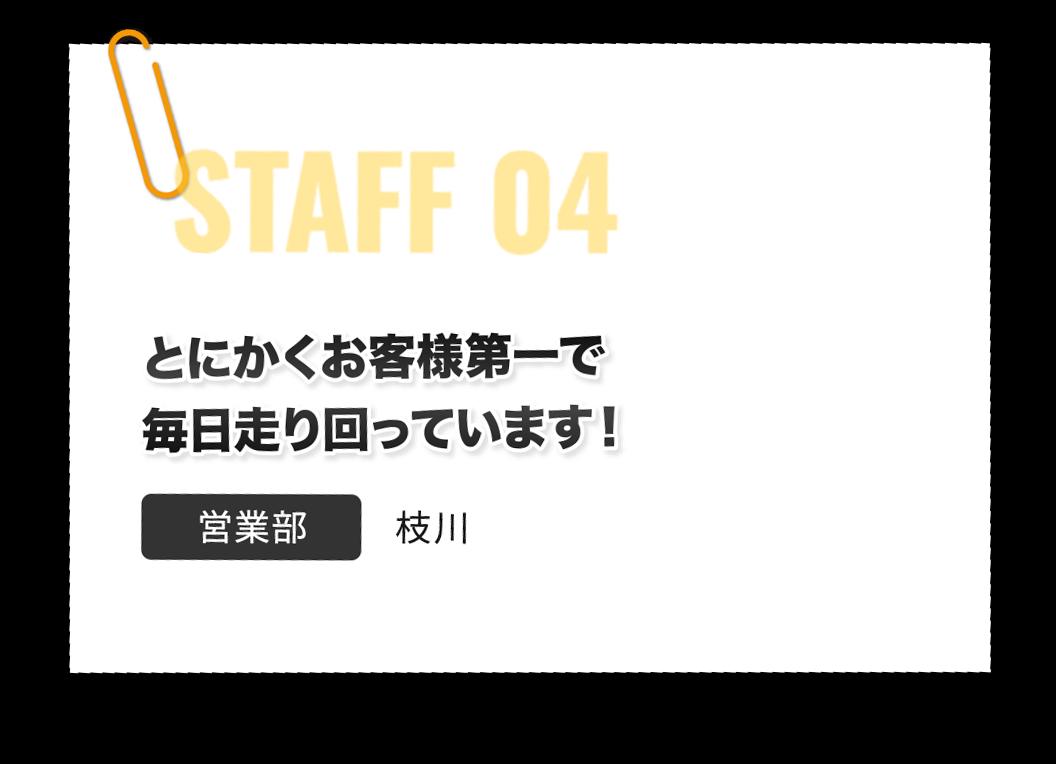 STAFF 04