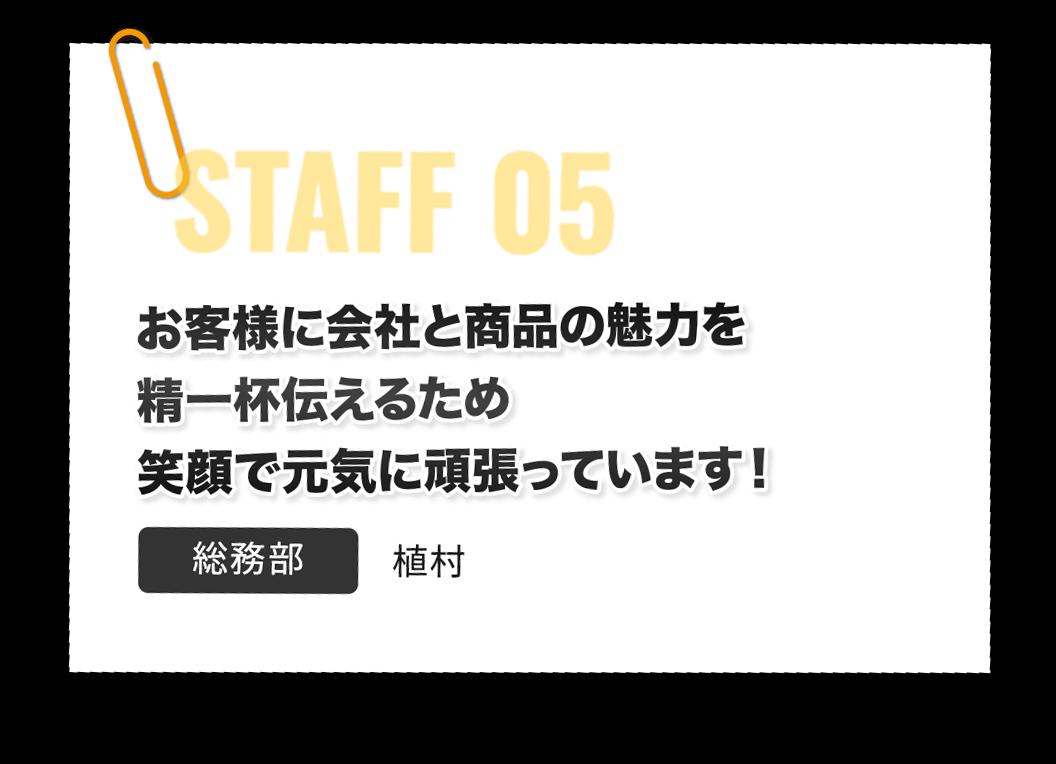 STAFF 05