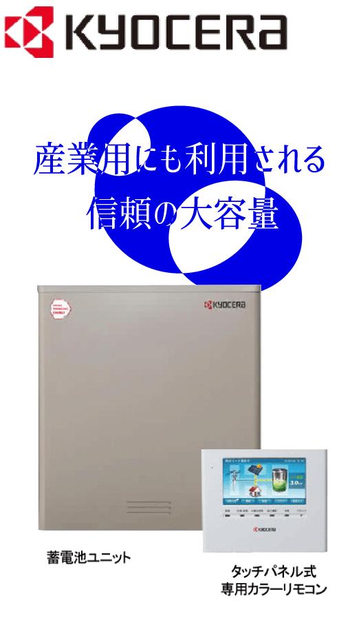 リチウムイオン<br>蓄電システム <br>大容量タイプ京セラ