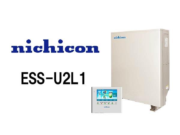 【ニチコン】単機能蓄電システムESS-U2M1