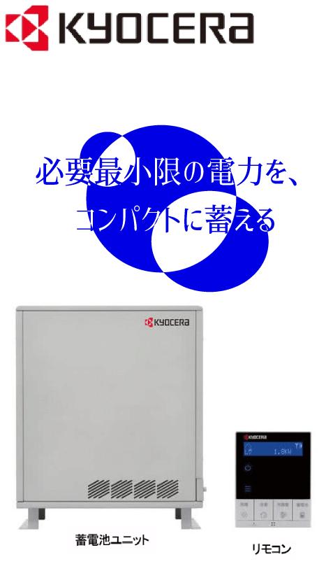 リチウムイオン<br>蓄電システム<br>小型スタンダードタイプ京セラ