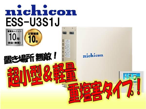 【シャープ】JH-WB1621 クラウド蓄電システム コンパクトタイプ
