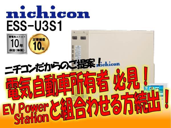 【ニチコン】ESS-T1S1V トライブリッド蓄電システム