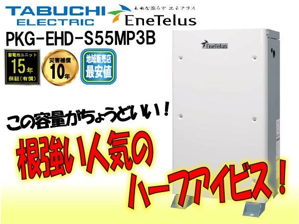 【オムロン】KP-BU42-A フレキシブル蓄電システム<br>KPAC-Bシリーズ4.2kWh