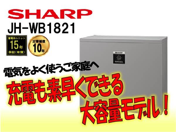 【シャープ】JH-WB1821 クラウド蓄電システム 大容量タイプ