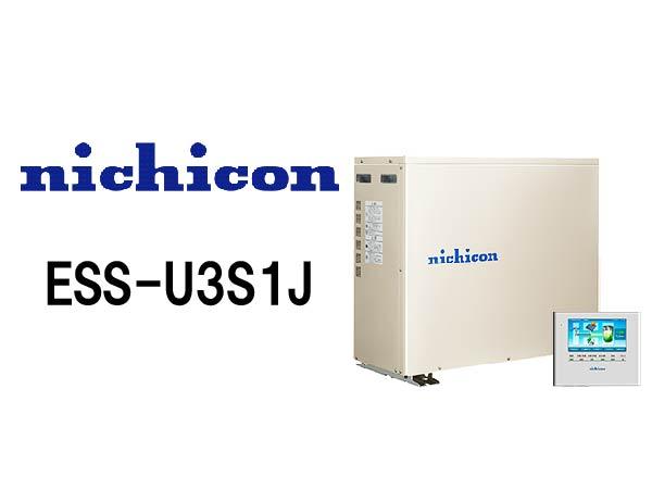 【ニチコン】単機能超小型蓄電システム ESS-U3S1J
