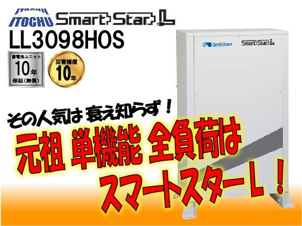 【Next Energy】NXS-MHESS001 住宅用ハイブリッド蓄電システム