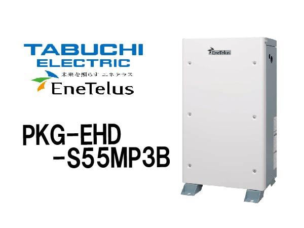 【オムロン】ハイブリッド蓄電システム<br>KP55Sシリーズ6.5kWh重塩害対応