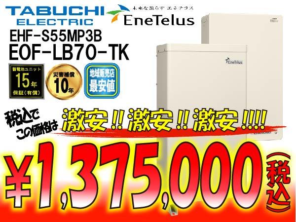 【オムロン】KP-BU98B-S マルチプラットフォーム ハイブリッド蓄電システム</br>KPBP-Aシリーズ9.8kWh全負荷