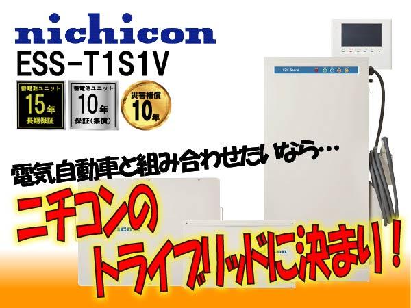 【ニチコン】VCG-663CN7(スタンダードモデル)EVパワー・ステーション