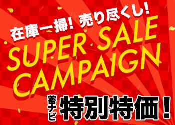 在庫一掃!売り尽くし!スーパーセールキャンペーン!