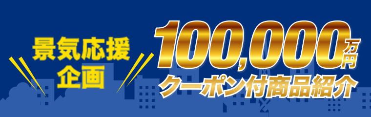 景気応援企画 すべての商品に10万円クーポン付商品紹介