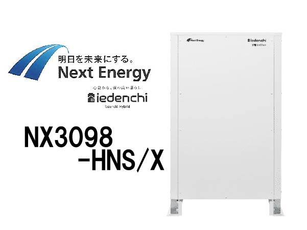 【Next Energy】AI機能搭載蓄電システム 押上効果あり