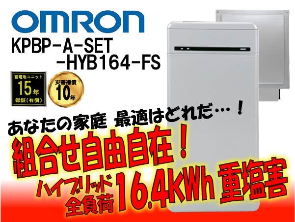 【オムロン】KP-BU164-S マルチプラットフォーム ハイブリッド蓄電システムKPBP-Aシリーズ16.4kWh全負荷 重塩害対応