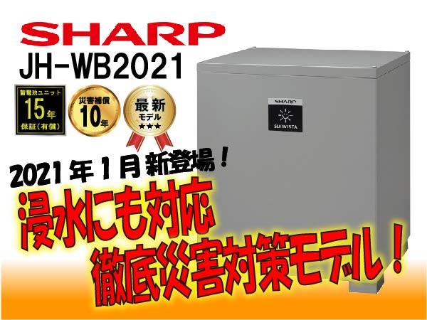 【シャープ】JH-WB2021 クラウド蓄電システム