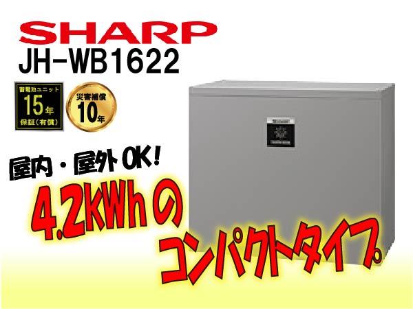 【シャープ】JH-WB1622 クラウド蓄電システム 大容量タイプ
