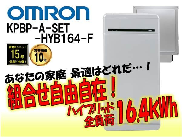 【オムロン】 KP-BU164-S マルチプラットフォーム ハイブリッド蓄電システムKPBP-Aシリーズ16.4kWh全負荷