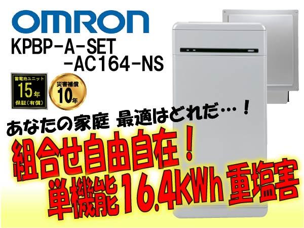 【オムロン】KP-BU164-S マルチプラットフォーム フレキシブル蓄電システムKPBP-Aシリーズ16.4kWh重塩害対応