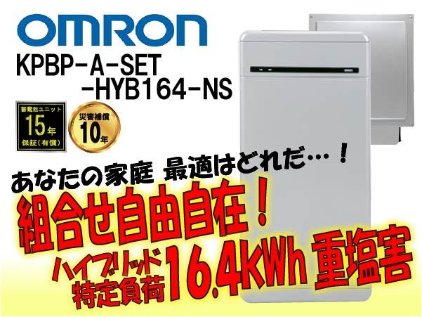 【オムロン】KP-BU164-S マルチプラットフォーム ハイブリッド蓄電システムKPBP-Aシリーズ16.4kWh特定負荷 重塩害対応