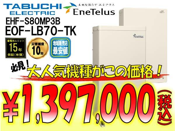 【パナソニック】PLJ-RC41112B 創蓄連携システムS+ 屋外 11.2kWh 一般仕様 select9