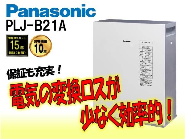 【パナソニック】PLJ-RC42161A 創蓄連携システムS+ 屋内屋外 16.1kWh 塩害仕様 select18