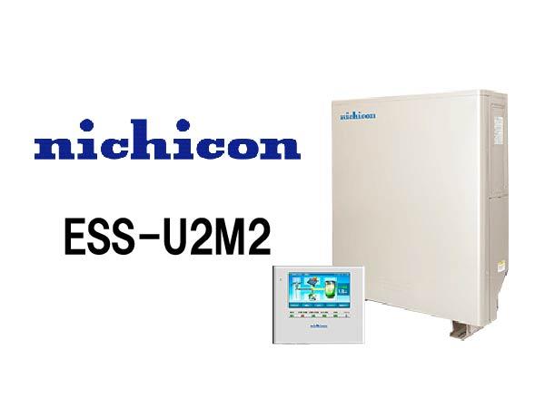 【ニチコン】単機能蓄電システムESS-U2M2