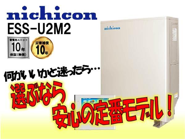 【ニチコン】ESS-U2M2 単機能蓄電システム