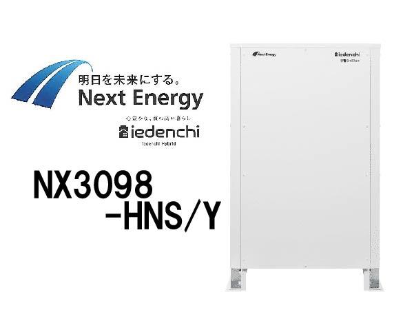 【Next Energy】AI機能搭載蓄電システム 押上効果なし