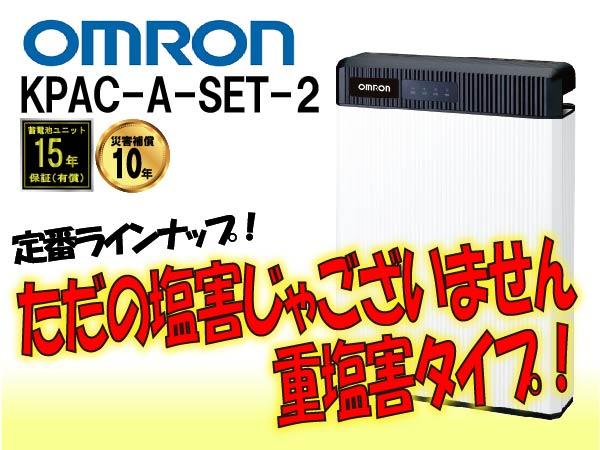 【京セラ】LBN-0650 リチウムイオン蓄電システム </br>マルチDCリンクタイプ