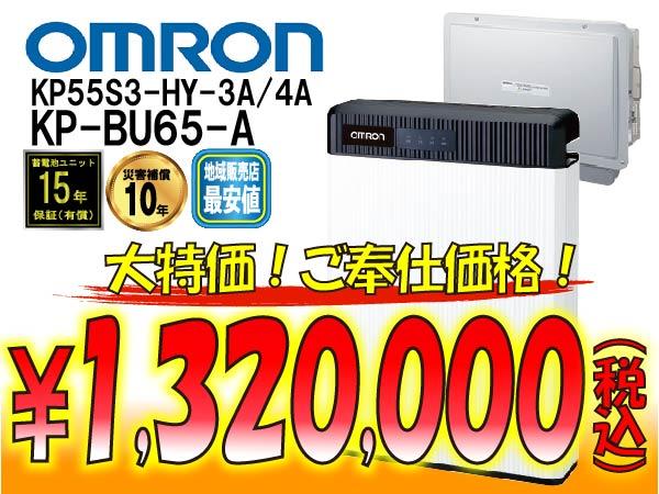 【オムロン】KP-BU65-A ハイブリッド蓄電システム<br>KP55Sシリーズ6.5kWh