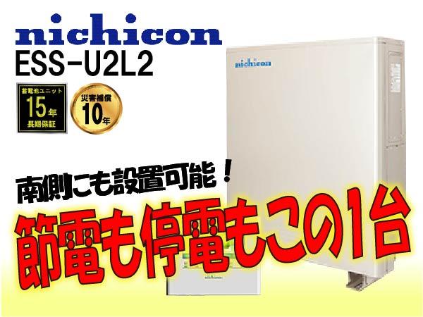 【ニチコン】ESS-U2L2 単機能蓄電システム