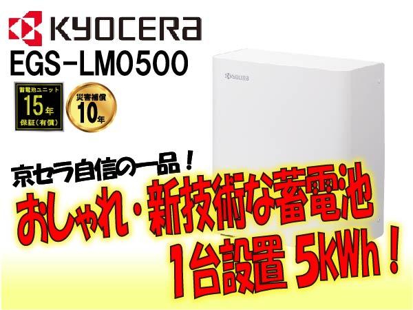 【京セラ】EGS-LM0500 リチウムイオン蓄電システム エネレッツァ1台