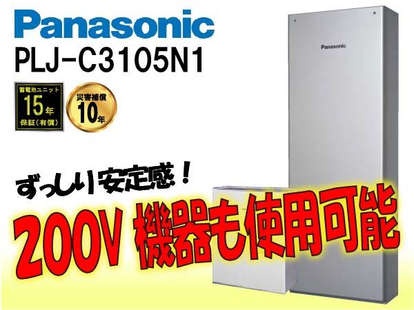 【パナソニック】PLJ-C3111N1 創蓄連携システム据置 一般仕様11.2kWh