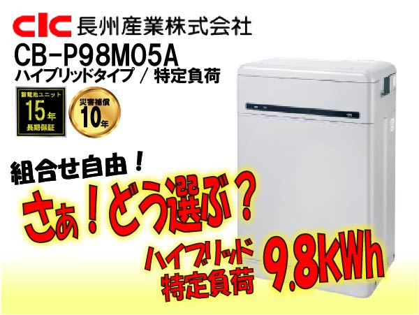 【長州産業】CB-P98M05A Smart PV Multi 一般仕様 ハイブリッド特定負荷9.8kWh