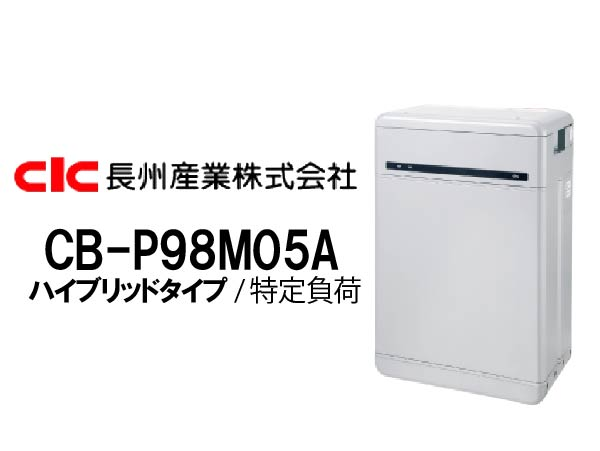 【長州産業】Smart PV Multi 一般仕様 ハイブリッド特定負荷16.4kWh