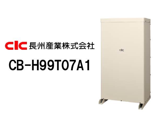 【長州産業】Smart PV plus 7.04kWh(9.9㎾パワコン)