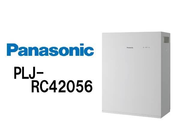 【パナソニック】PLJ-RC42056 創蓄連携システムS+ 屋内 5.6kWh 塩害仕様 select2