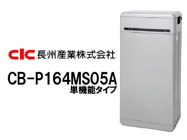 【長州産業】Smart PV Multi 塩害仕様 単機能16.4kWh