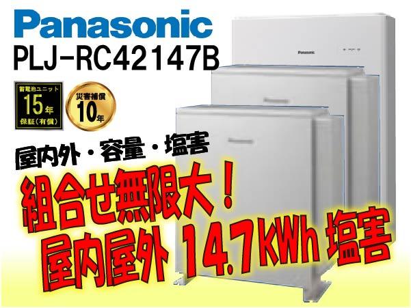 【パナソニック】PLJ-RC42147A 創蓄連携システムS+ 屋内屋外 14.7kWh 塩害仕様 select15