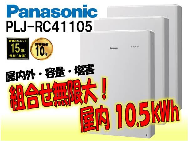 【パナソニック】PLJ-RC41070 創蓄連携システムS+ 屋内 7kWh 一般仕様 select4