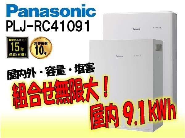 【パナソニック】PLJ-RC41091 創蓄連携システムS+ 屋内 9.1kWh 一般仕様 select5