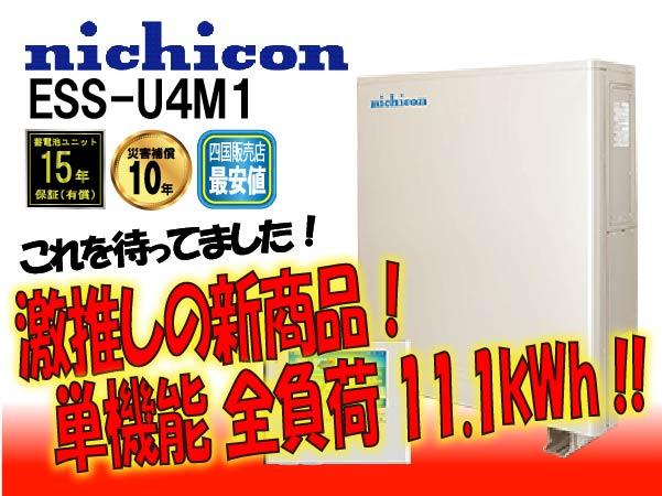 【ニチコン】ESS-U4M1 単機能蓄電システム