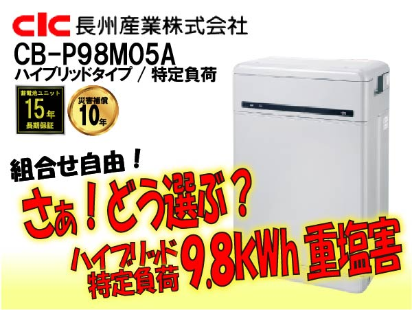 【長州産業】CB-P98MS05A Smart PV Multi 塩害仕様 ハイブリッド特定負荷9.8kWh