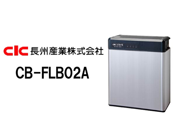 【長州産業】フレキシブル蓄電システム 9.8kWh