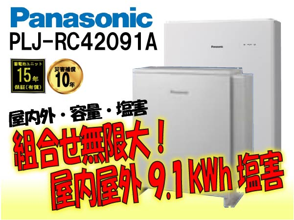 【パナソニック】PLJ-RC42091A 創蓄連携システムS+ 屋内屋外 9.1kWh 塩害仕様 select6