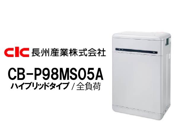 【長州産業】Smart PV Multi 塩害仕様 ハイブリッド全負荷9.8kWh