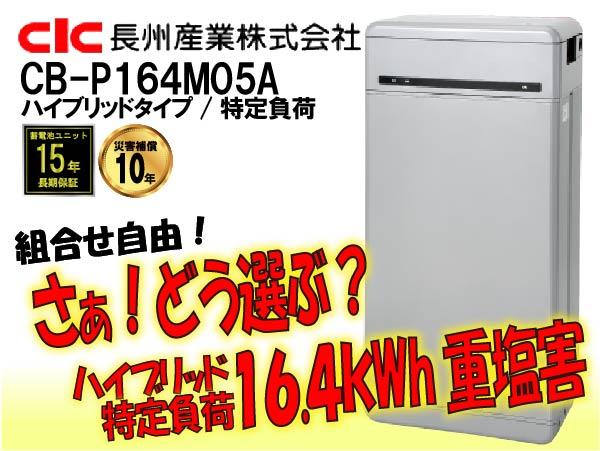 【長州産業】CB-P164MS05A Smart PV Multi 塩害仕様 ハイブリッド特定負荷16.4kWh